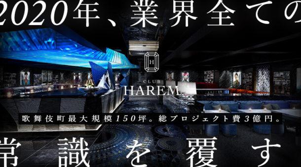 HAREM総本店、総工費3億円プロジェクト。