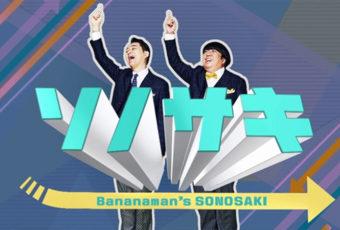 PLATINA本店総勢20名以上 テレビ朝日「ソノサキ」に出演しました。※プレイバック
