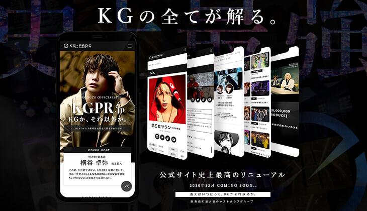 KG-PRODUCE公式サイトリニューアル!!史上最高の領域へ