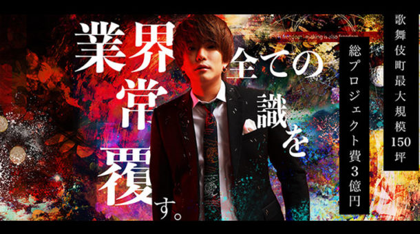 HAREMの看板が歌舞伎町の桜通りに新しく設置されました
