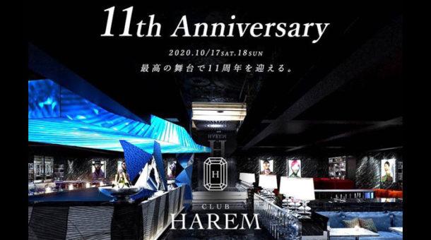 HAREM総本店が最高の舞台で11周年を迎えました。
