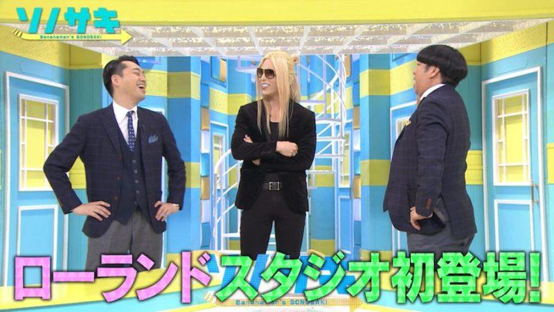 ROLANDがテレビ朝日「ソノサキ」に出演!!MCバナナマンと共演を果たしました!!
