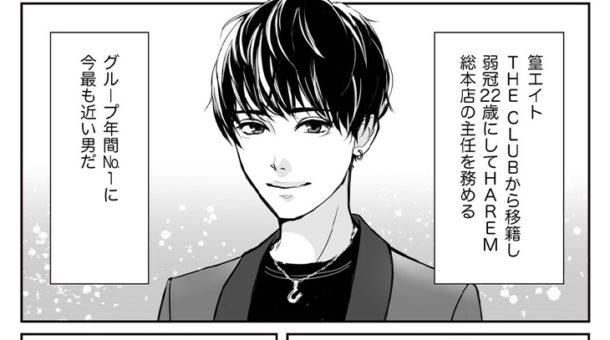 KGオリジナル漫画~篁 エイト登編~