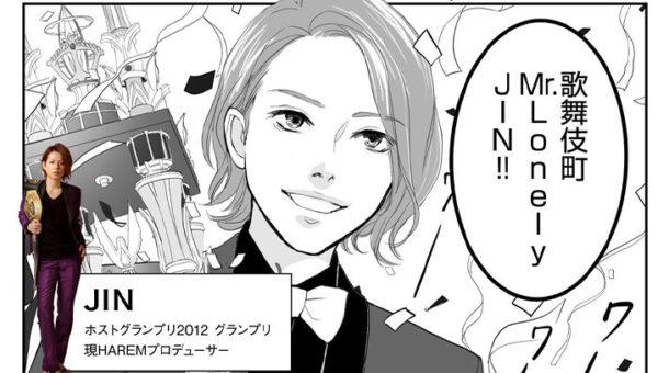 KGオリジナル漫画~JIN編~