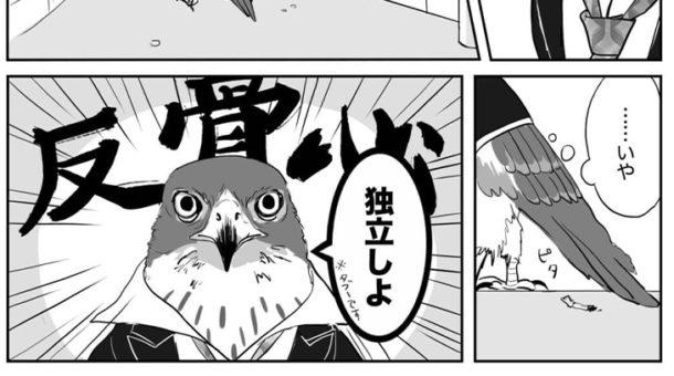 KGオリジナル漫画~会長編~