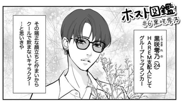 KGオリジナル漫画~黒咲 零乃編~