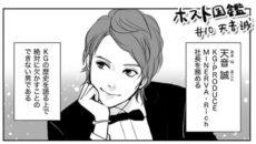 KGオリジナル漫画~天音 誠編~