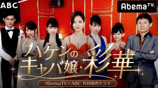 AbemaTV「ハケンのキャバ嬢・彩華」に出演しました。