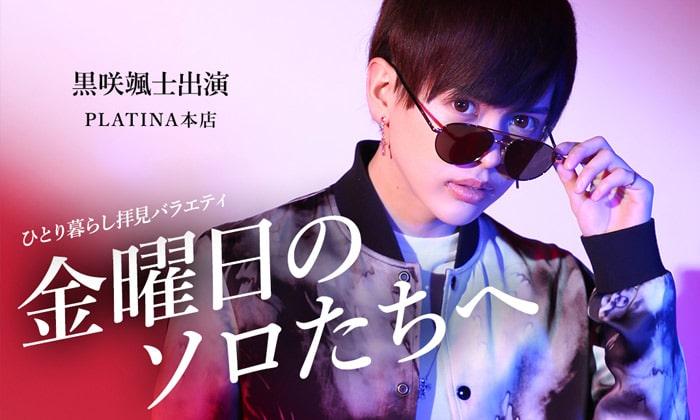 PLATINA本店 黒咲 颯士取締役がNHK番組「金曜日のソロたちへ」に出演しました。