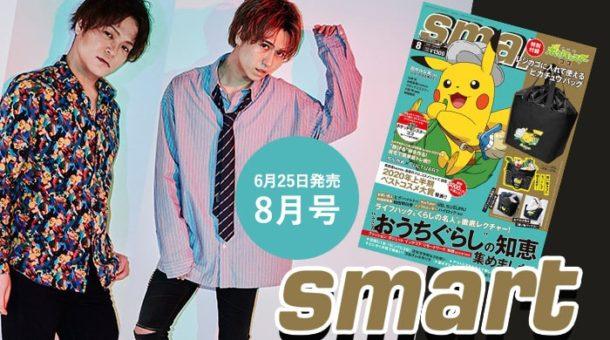 smart 8月号にKEITY支配人と湊 未来副主任が掲載されました!!