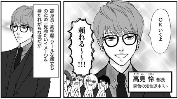 KGオリジナル漫画~高見 怜編~