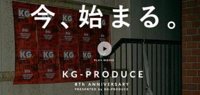 業界で話題になったKG-PRODUCE8周年特設サイトをプレイバック!