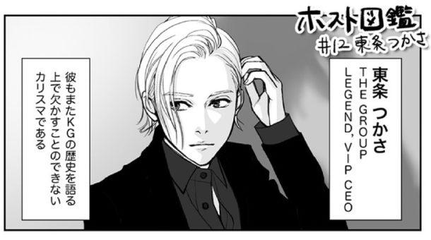 KGオリジナル漫画~東条 つかさ編~