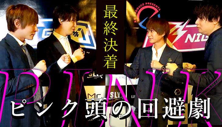 K1-NIGHT、もう一つのドラマ!~ピンク頭の回避劇〜