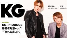 KG-PRODUCE移籍者対談vo.1「売れるホスト」