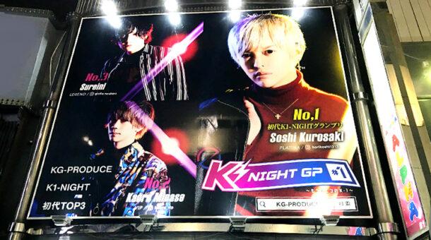 K1-NIGHT上位3名の看板が歌舞伎町に設置されました!!