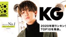 KG-PRODUCE2020'年間ランキング大発表!!&メイキング動画公開