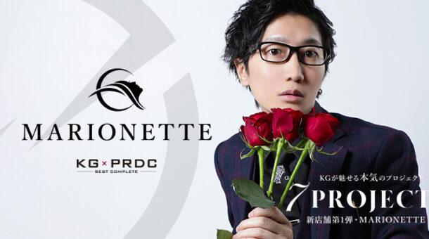 新店『MARIONETTE』KG-PRODUCE待望の10店舗目!!説明会・豪華入店特典有り!!
