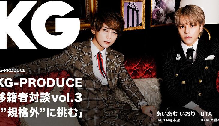 "KG-PRODUCE 移籍者対談vol.3 「""規格外""に挑む」"
