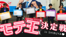 K1-NIGHTモテ王決定戦!〜モテ王は誰の手に!?〜