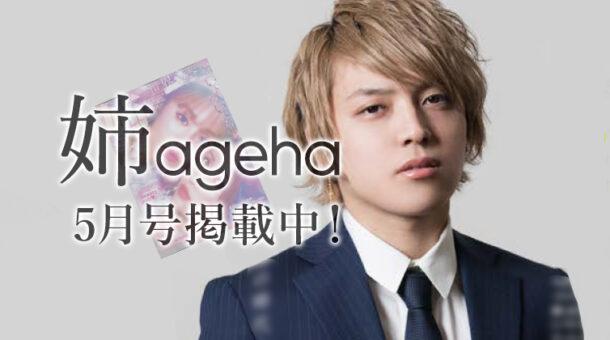SLY!水城羽琉主任が雑誌「姉ageha」に掲載されました!