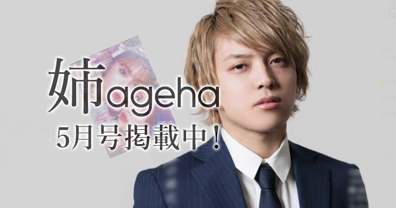 SLY!水城羽琉副主任が雑誌「姉ageha」に掲載されました!