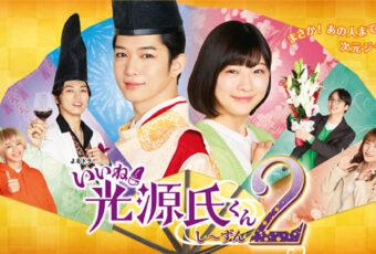 NHK番組「いいね!光源氏くん し~ずん2」に出演しました。