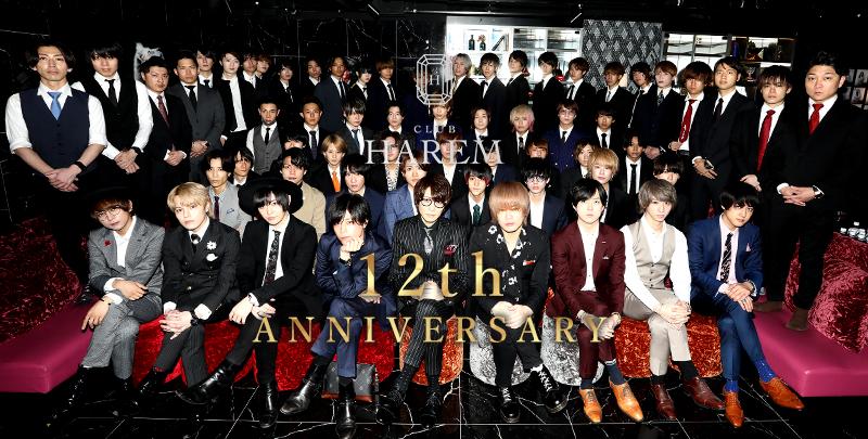 KG-PRODUCE最高級の舞台である『HAREM総本店』が12周年を迎えました!