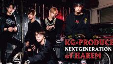 KG-PRODUCE総本店HAREMの次世代スターをパパラッチ!Vo.1