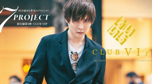 KG7大プロジェクト第4弾!!『CLUB VIP』が7月中旬超拡大移転決定!