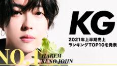 KG-PRODUCE2021'上半期売上ランキング大発表!