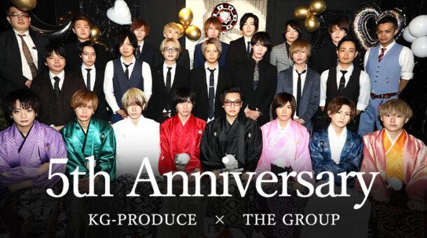 THE GROUP『LEGEND』が5周年を迎えました!