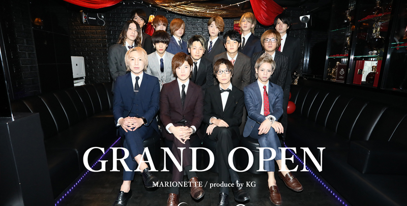 完全新規店『MARIONETTE』がついにグランドオープン!!