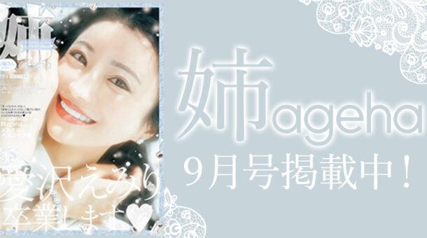 SLY!成宮薫・MARIONETTE湊也が雑誌「姉ageha」9月号に掲載されました!