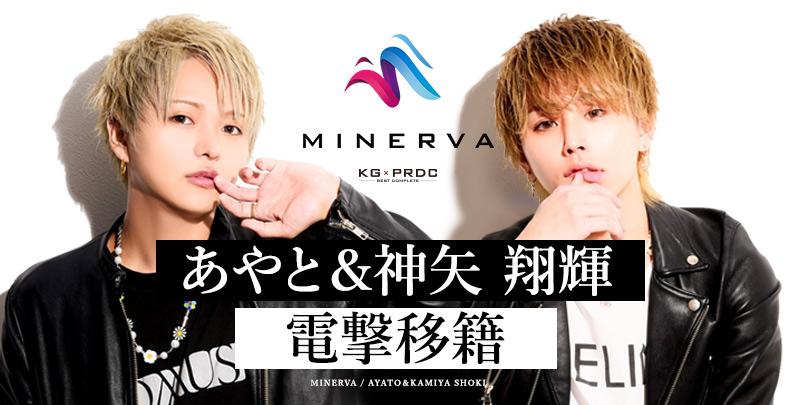 神矢翔輝&あやとが「MINERVA」へ電撃移籍!!続々とKGへ参戦中!!