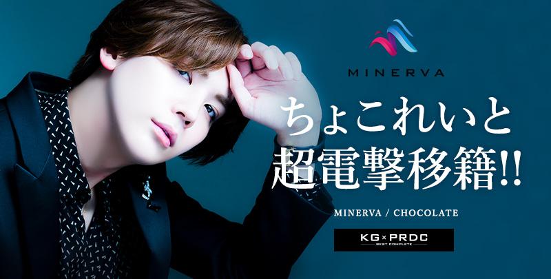 某有名店元代表 1憶円プレイヤー、ちょこれいとが「MINERVA」へ超電撃移籍!!