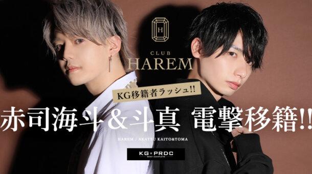 某有名店から赤司海斗&1200万Player斗真が 「HAREM総本店」に電撃移籍..!!