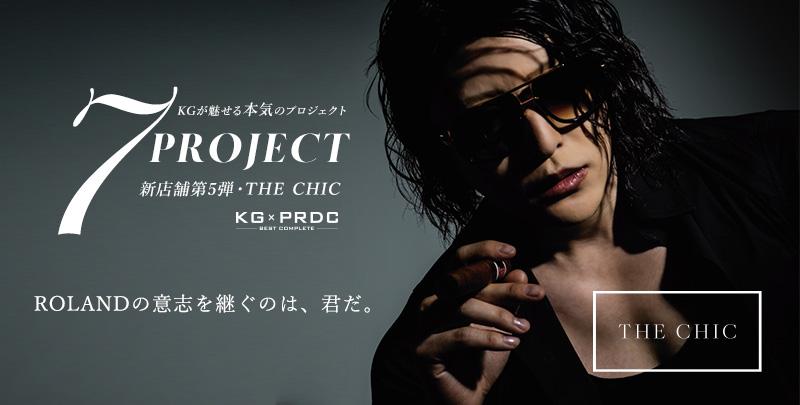 KG7大プロジェクト第5弾!!『THE CHIC』が9月オープン決定!!