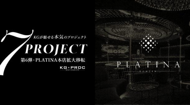 KG7大プロジェクト第6弾!!『PLATINA本店』が拡大移転決定!