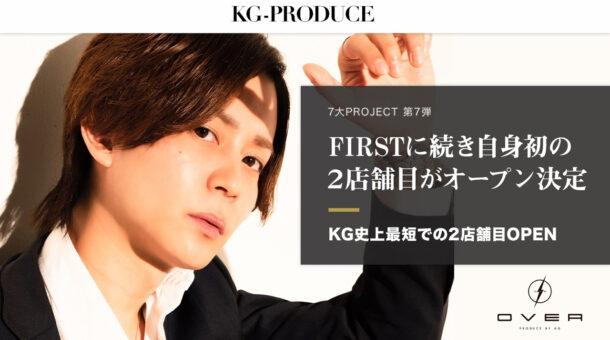 7大PROJECT第7弾!! FIRST2店舗目「OVER」オープン決定!!