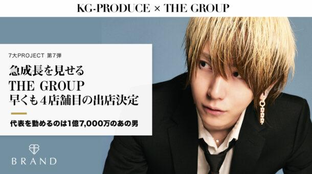 7大PROJECT第7弾!! THE GROUP4店舗目「BRAND」オープン決定