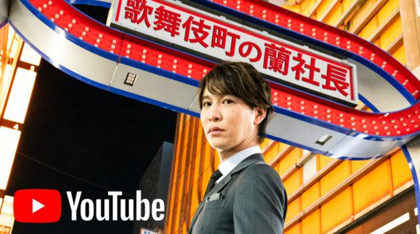 瀬女蘭が、歌舞伎町のドキュメンタリーはじめます。